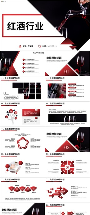 紅酒(jiu)葡萄酒(jiu)莊園商業進口干(gan)紅行業通用ppt模板
