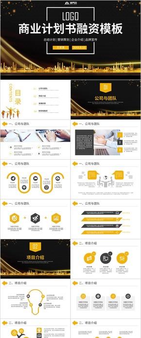 商业计划书商业创业融资商业计划书PPT模板商业计划书互联网商业ppt模板