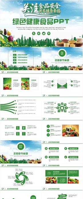 水果果蔬水果超市绿色食品PPT