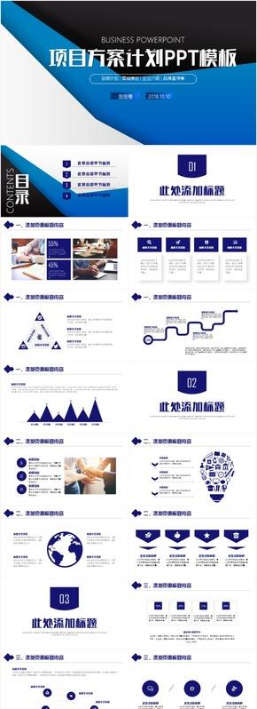 项目策划商业计划书发布会路演PPT模板