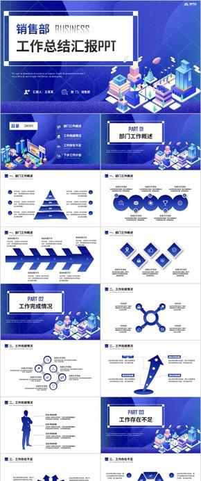 市场销售部营销工作总结 工作汇报 年终工作 工作计划 年中总结 述职报告PPT模板