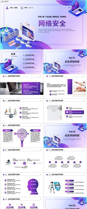 簡(jian)約網絡(luo)安全互聯網安全網絡(luo)信息安全網絡(luo)安全ppt模板