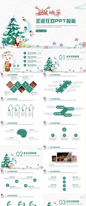 圣诞节节日庆典圣诞策划方案PPT模板