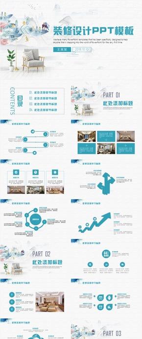 创意室内设计装潢装修相册展示建筑设计PPT
