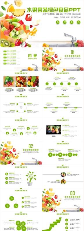 健康绿色食品有机无公害蔬菜水果PPT模板