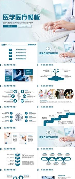 医疗卫生行业PPT模板