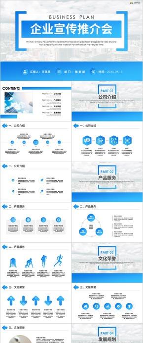 简约公司宣传简介 企业宣传 企业文化 公司介绍 企业介绍PPT模板 推介会 产品推广产品宣传