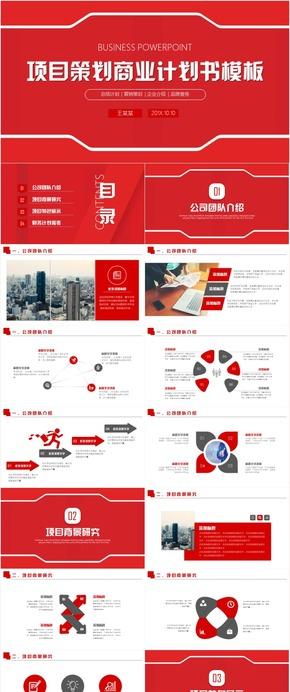 简约大气商业计划书商业创业融资商业计划书PPT模板
