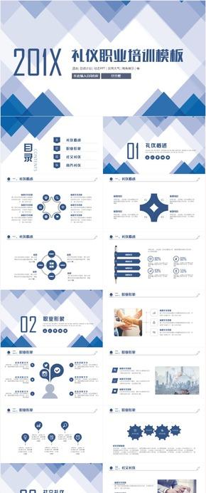 商务礼仪培训企业培训企业管理培训企业文化培训公司培训团队建设