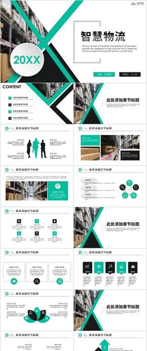現代物流網智慧物流交(jiao)通物流運輸(shu)PPT模板