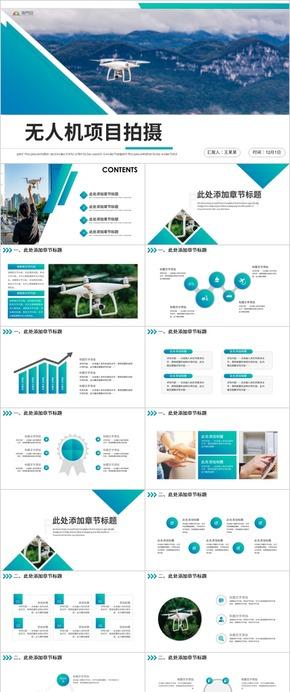無人機智能航拍攝影器材介紹商業融資PPT模板