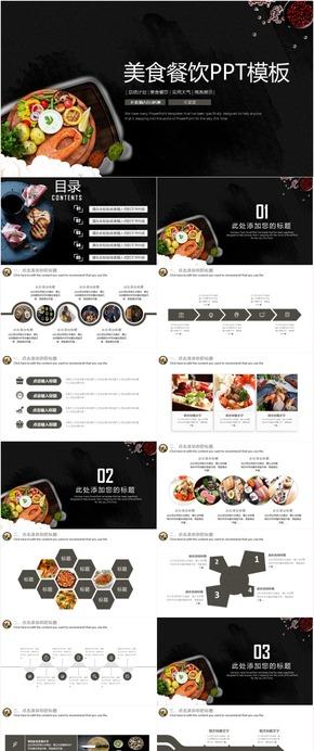 高端时尚餐饮美食饮食介绍招商美食文化餐饮连锁餐饮公司PPT