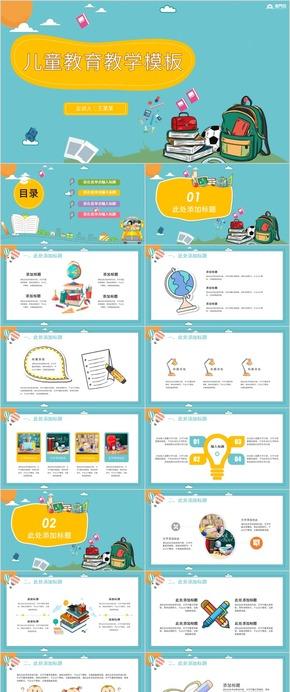 兒童教育教育培訓班會教育設計教育教學通用PPT模板