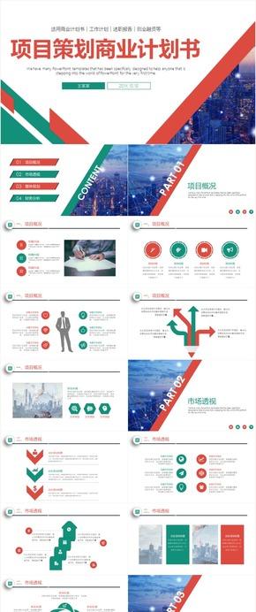 商业计划书创业融资计划书项目投资商业路演企业介绍推广