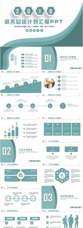 企事业单位工作汇报工作总结2017工作计划PPT模板