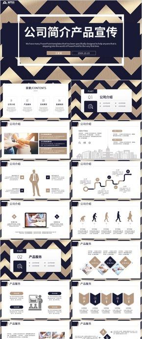 商務企業宣傳公司簡介框架完整 公司介紹PPT 商務通用 公司簡介 模板 公司簡介模板