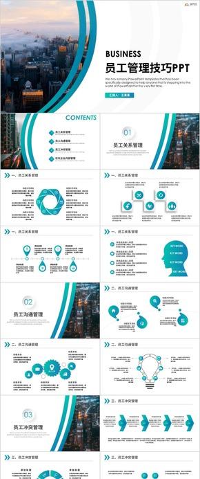 商務企業內部管理員工關系管理技巧PPT模板