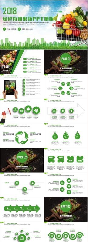 简约大气创意有机无公害蔬菜果蔬农产品绿色食品PPT