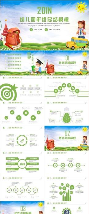 幼儿园小学教育教学培训课件PPT模板