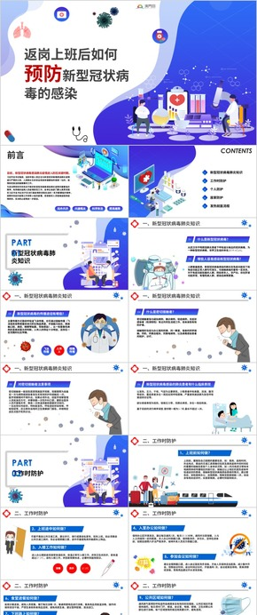 員(yuan)工職工返(fan)崗預防新型冠狀(zhuang)病毒感(gan)染衛生知識PPT
