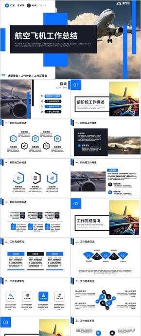 航空飛機航班空運航空公司航空物流總結匯報PPT模板 航空飛機工作總結