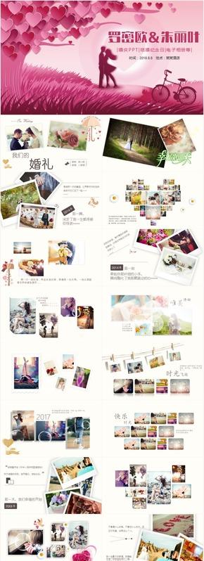 唯美爱情婚礼婚庆情人节春节求婚表白结婚婚纱恋爱纪念日电子相册