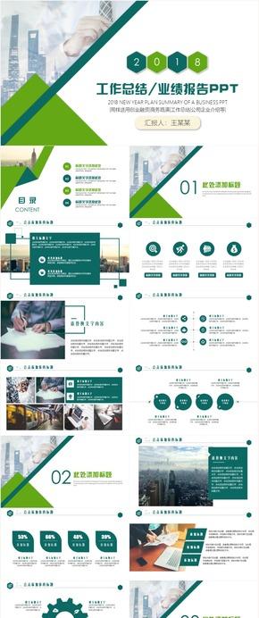 创意时尚个人述职报告2018工作计划年终工作总结PPT模板