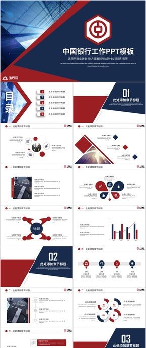 中国银行证券金融行业企业推广年终汇报PPT