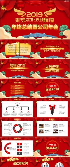 赢战2019开门红公司年会颁奖年终总结PPT模板