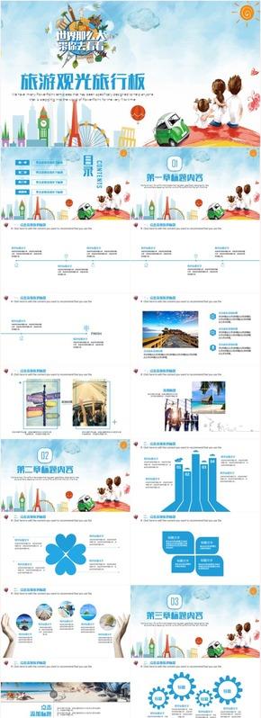 旅游旅行观光出行景点介绍PPT模板