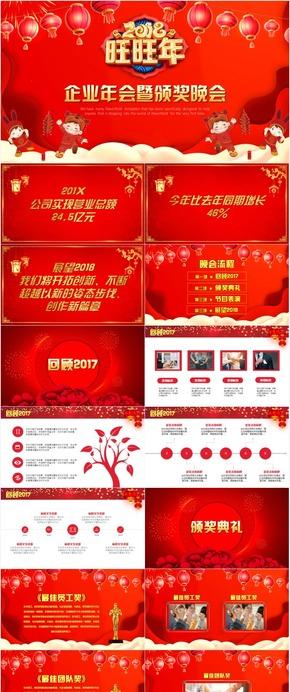 公司年会新年庆典年终汇报岗位述职表彰颁奖精美模板