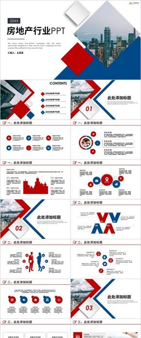 【建筑房地產】建筑房地產物業房屋租賃行業年終總結工作匯報項目推廣模板