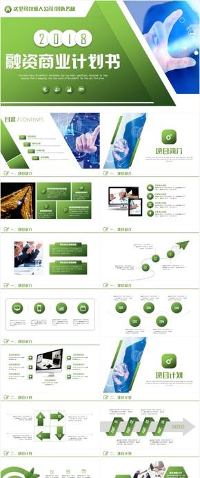 商业计划书活动策划广告策划产品发布商业活动企业介绍