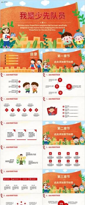 【我(wo)是少先隊員(yuan)】簡約風少先隊紅領巾少年先鋒隊匯報PPT