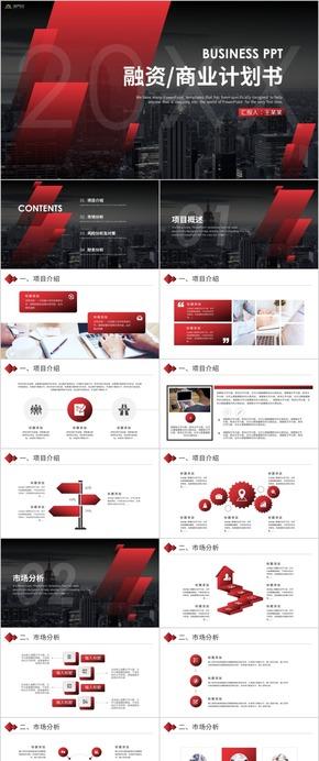 簡約創業融資商業融資投資創業融資商業計劃書融資方案商業通用PPT模板 商業計劃書 招商引資