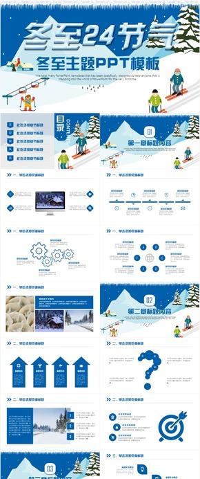 国风冬至饺子节气主题PPT模板