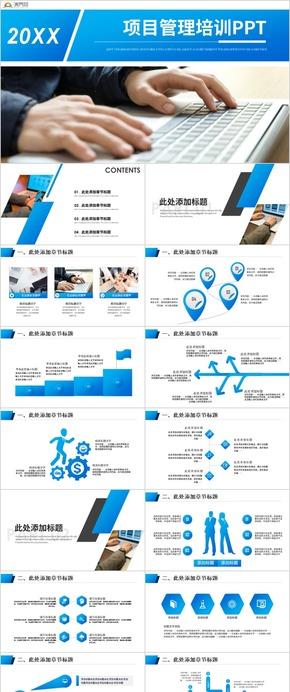 項目管理培訓PPT模板 企業培訓