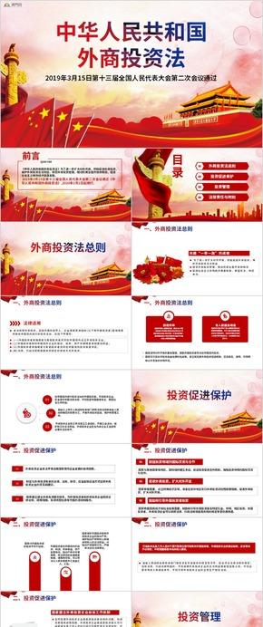 微黨課中華人民共和國外商投資法PPT模板