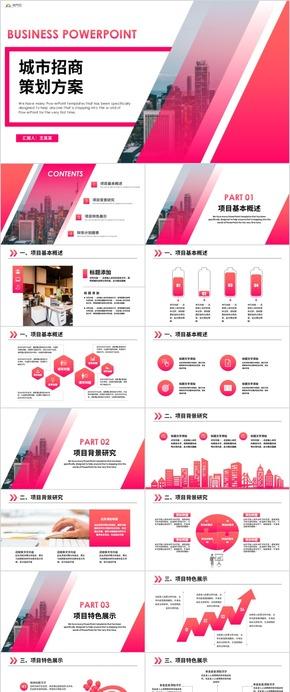 簡約大氣城市招商智慧城市招商引資城市建設工作匯報年終總結PPT 項目策劃 商業計劃書