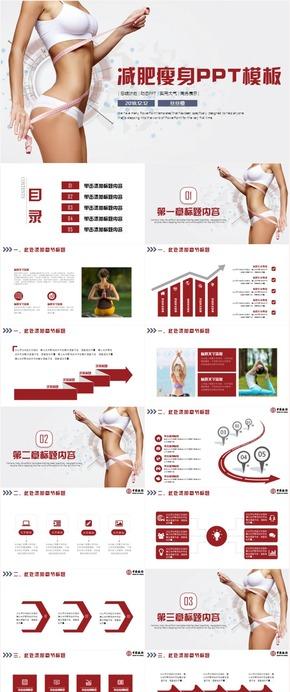 简约大气美容整形 整形广告 整形美容瘦身美体减肥PPT