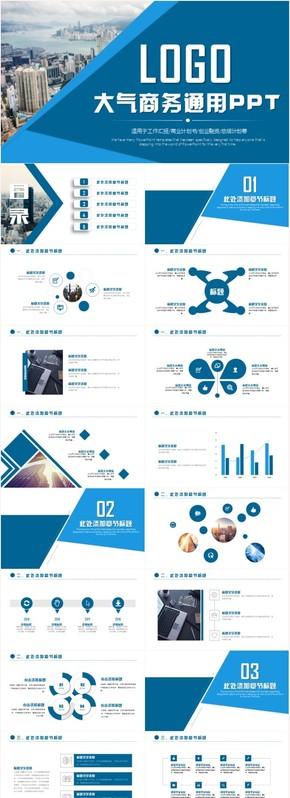 创意大气商务活动商业计划书创业融资2017工作计划ppt模板