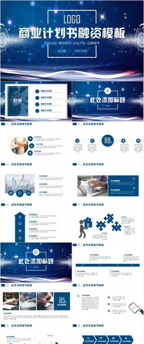 商业计划书创业融资营销计划策划方案2018工作计划PPT模板