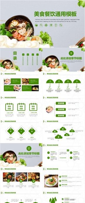 美食餐饮行业工作酒店策划营销方案PPT模板