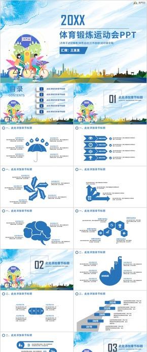 大氣體育運動培訓體育比賽體育項目介紹PPT模板