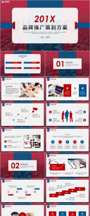 品牌推廣企業規劃方案介紹PPT模板商業推廣商業計劃書 企業宣傳 公司簡介 產品發布會