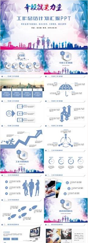 企事业单位工作汇报总结2017工作计划会议报告ppt模板