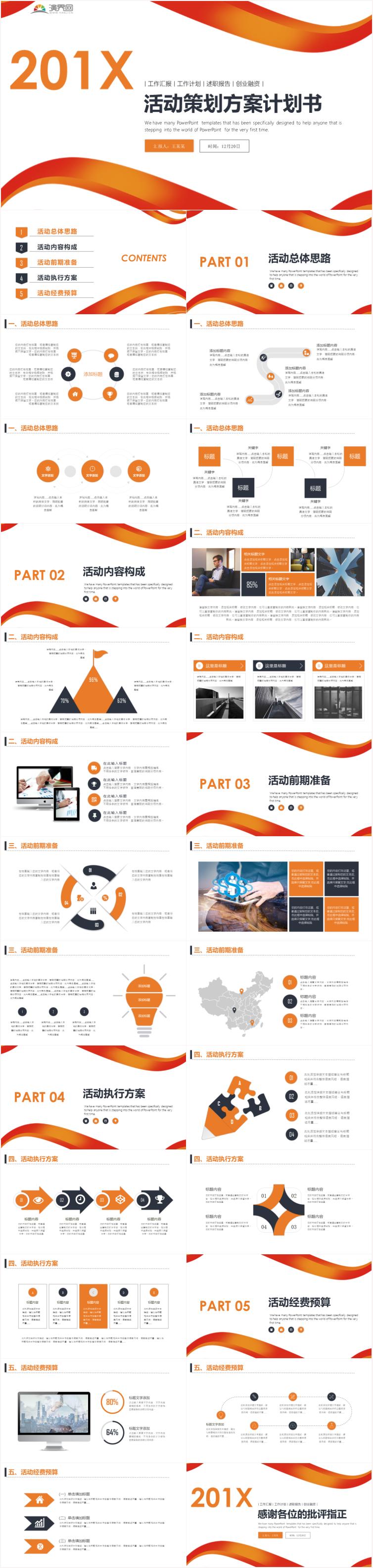 项目策划方案ppt模板图片