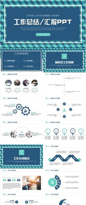 创意大气工作总结商务汇报2018工作计划PPT模板