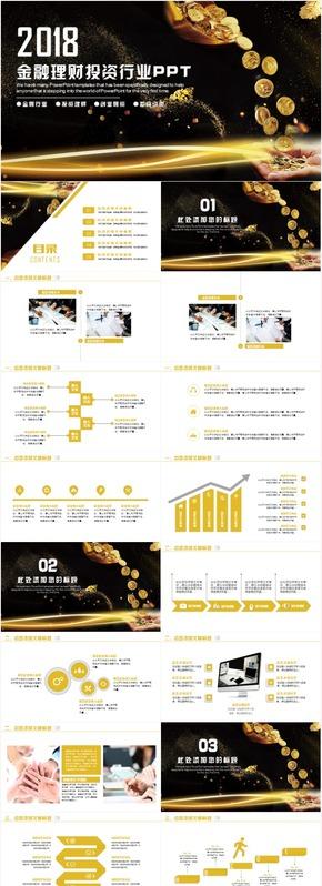 金融理财投资创业融资银行工作通用PPT模板