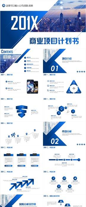 大气商务商业计划书商业创业融资商业计划书PPT模板招商引资品牌宣传
